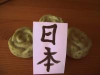 NIPPON, avagy spirulina szappan zöld teával
